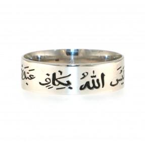 Silver Alaisallah/Mola Bas Wedding Band